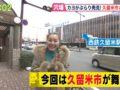 山本カヨのしゃれとんしゃあで紹介された久留米市のお店まとめ【1月14日】