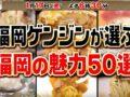 福岡ゲンジン 福岡県の知られざる魅力を大発掘! 50人が推薦するスポット