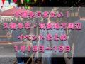 今週末行きたい!久留米市・筑後地方周辺イベントまとめ【1/18〜19】