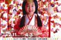 柳川雛祭り「さげもんめぐり2020」おひな様水上パレードなど開催