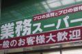 業務スーパー 筑紫野店 2020年2月下旬オープン予定