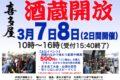 【延期】喜多屋 酒蔵開放2020 新酒・樽酒、きき当て大会など開催