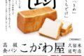 高級食パン こがわ屋 久留米通町店 2月22日グランドオープン!