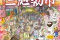 【延期】三池初市 約200の出店が並ぶ!ふるまい餅やせりいちなど開催【大牟田】