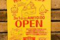 ケーキハウス みのりの森が2020年3月1日 再オープン【久留米市大善寺】
