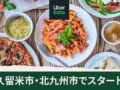 Uber Eats(ウーバーイーツ)久留米市で4月7日からスタート!