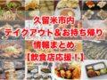 久留米市内 テイクアウト・お持ち帰り情報まとめ 【飲食店応援!】
