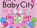 子育てママの応援団「第6回 博多Baby City」これからママ、子育てママのためのウキウキが大集合!
