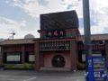 新龍月 東櫛原店が5月19日をもって閉店に 残念・・【久留米市東櫛原町】