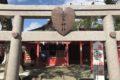 恋木神社「恋むすび祭」今年はアーティストとのコラボ企画も【筑後市】