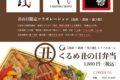 魚政×鉄砲×龍王館がコラボ!丑の日限定 くるめ丑の日弁当販売
