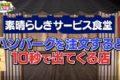 ザワつく!金曜日 久留米のミスタージョージ ハンバーグ10秒の店の進化【7/10】