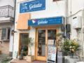 町のジェラート 久留米市六ツ門町にオープンした美味しいジェラートのお店