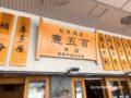 旬魚馬菜 憲五百 久留米市東町にある馬刺しが美味しいお店でランチ