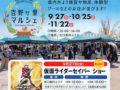吉野ヶ里マルシェ 様々なお店が出店!仮面ライダーセイバーショーも開催