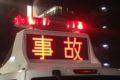 九州道下り 筑紫野バス停付近で衝突事故 9キロの渋滞発生【11月21日】
