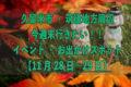 久留米市・筑後地方周辺 今週末行きたいイベントまとめ【11月28日〜29日】