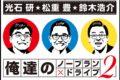 光石研、松重豊、鈴木浩介 俺達のノープラン×ドライブ2 故郷・福岡を巡る