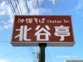 沖縄そば 北谷亭(ちゃたんてい)久留米市安武町に12月10日オープン!!