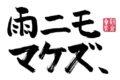 雨ニモマケズ、朝倉幸男が福岡県八女市の古民家カフェでお手伝い【12月6日】