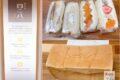食パン 四二八(よつや)フルーツサンドと食パンが美味しいお店【久留米市】