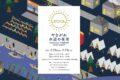 柳川市「やながわ水辺の夜市」光の川下りや40店舗以上の夜市&水上夜市
