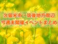 久留米市・筑後地方周辺 今週末開催イベントまとめ【3月6日〜7日】