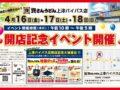 資さんうどん上津バイパス店 開店記念イベント 3日間開催決定【久留米市】