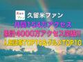 久留米ファン 2021年4月 月間154万アクセス!人気記事TOP10&グルメTOP10
