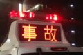 朝倉市内で追突事故 大分道上り線 朝倉IC→甘木IC間が通行止めに【交通事故情報】
