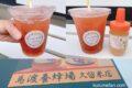 馬渡養蜂場 久留米店 テイクアウトカフェで苺レモンスカッシュとハチミツを購入