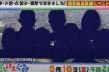 さんばんぐみ「福岡出身芸能人ランキング」街頭調査 福岡出身芸能人と言えば誰?