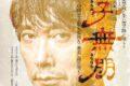 佐々木蔵之介、中村蒼が柳川市に!君子無朋 柳川市民文化会館で8月上演