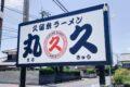 丸久(まるきゅう)久留米ラーメンのお店が三潴町に7月29日オープン
