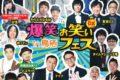 爆笑 お笑いフェスin鳥栖 ナイツ、どぶろっく、錦鯉、東京03が鳥栖市に!