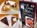 LOCO(ロコ)久留米市小頭町にオープンした美味しいチーズケーキのお店