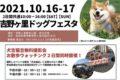 吉野ヶ里ドッグフェスタ 犬吉猫吉撮影会、お散歩ウォッチング開催【2021年】