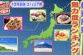 「都道府県魅力度ランキング2021」世界一受けたい授業で生発表!福岡県は何位に!?