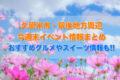 久留米市・筑後地方周辺 今週末イベント情報まとめ【10月23日〜24日】
